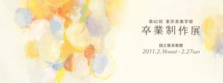 Toyobi2011